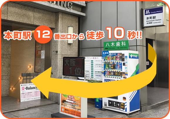 本町駅12番出口から徒歩10秒