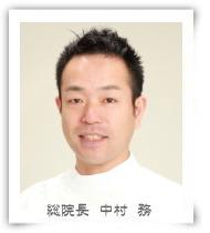 総院長 中村