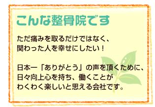 こんな整骨院です。ただ痛みを取るだけではなく関わった人を幸せにしたい!!日本一「ありがとう」の声を頂くたまに、日々向上心を持ち、働くことがわくわく楽しいと思える会社です。