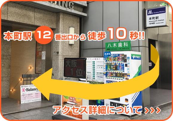 本町駅12番から徒歩10秒