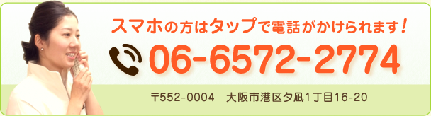 中村整骨院朝潮橋院電話番号:06-6572-2744