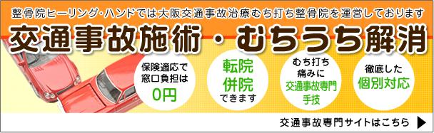 交通事故施術・むちうち解消【交通事故専門サイト】
