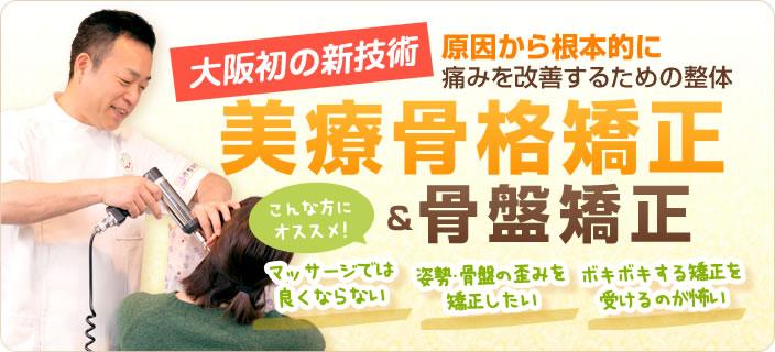 大阪初の新技術!美療骨格矯正バナー