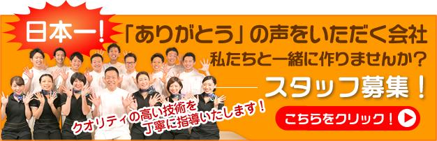 日本一!ありがとうの声をいただく会社
