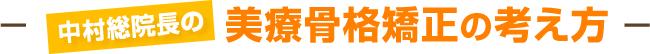 中村総院長の美療骨格矯正の考え方