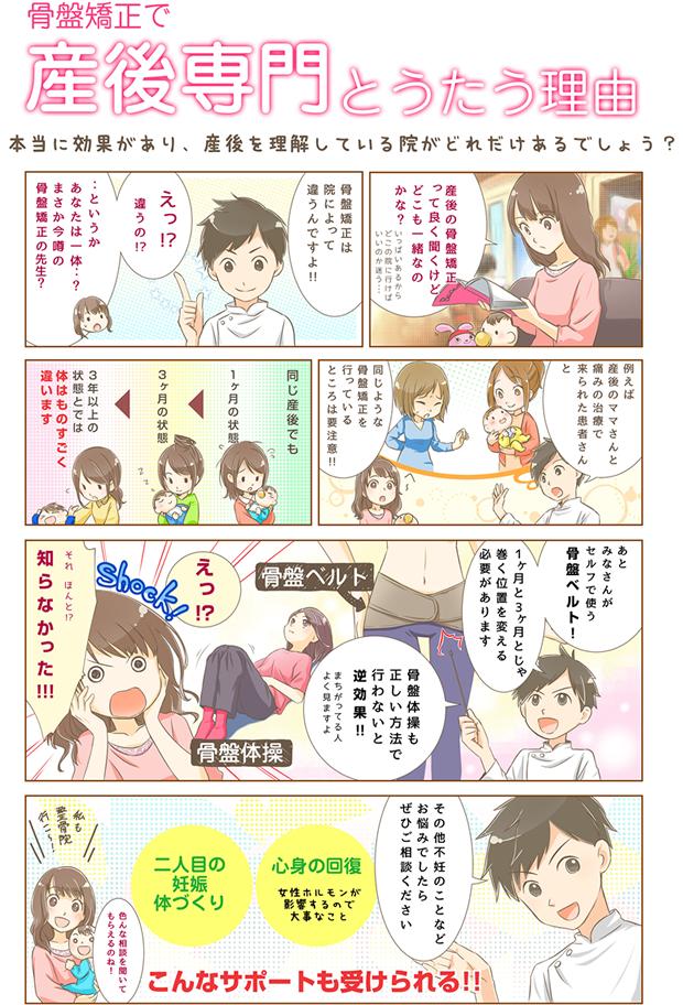 骨盤矯正で産後専門とうたう理由(漫画)
