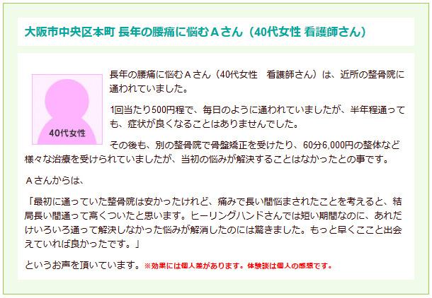 大阪市中央区本町 長年の腰痛に悩むAさん(40代女性 看護師さん)