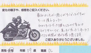 大阪市西区 39歳 女性