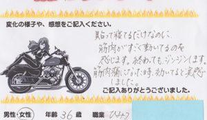 大阪市中央区 36歳 女性