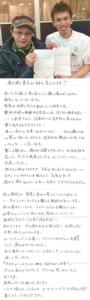 大阪市 K様 腰痛・すべり症